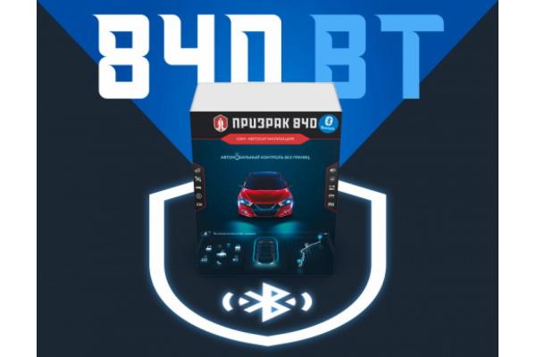 Призрак-840 BT