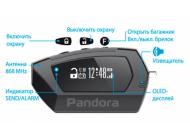 Автосигнализация Pandora DX-57